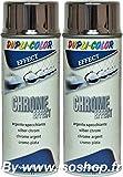 Chrom Effekt Silber Farbauswahl Lackspray Felgenspray Sprühfarbe Sprühdose Farbe Spraylack 400ml